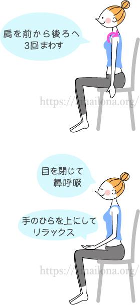 椅子ヨガ・基本のポーズ&呼吸法
