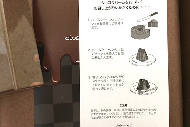 クラブハリエ・チョコバーム