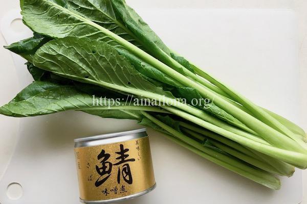 鯖缶と小松菜炒めのレシピ