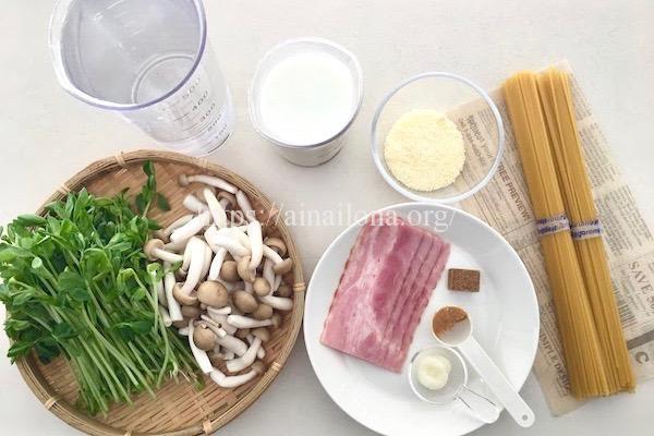小倉優子の豆苗クリームパスタのレシピ