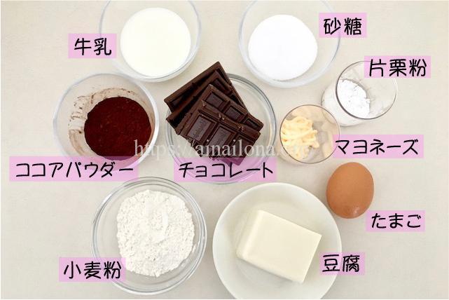 豆腐で簡単ガトーショコラの材料