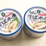 サバ缶の玉ねぎマリネのレシピ